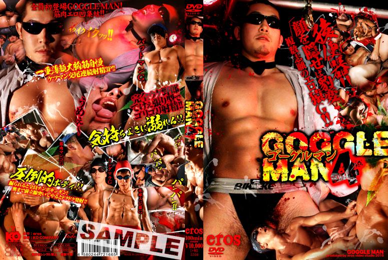 [KO eros] GOGGLE MAN 4