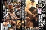[MEN'S CAMP] SEX ONLINE VOL.1 (実録ノンケ騙し喰いネカマ映像VOL.1)