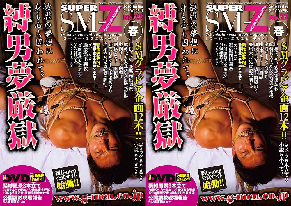 [G-PROJECT] SUPER SM-Z 22