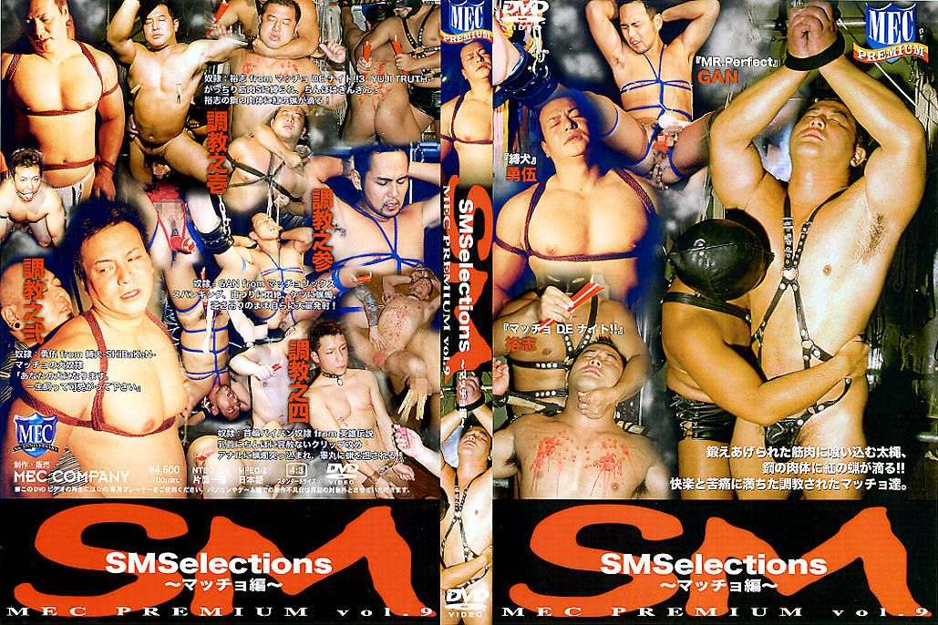 [MEC] MEC PREMIUM VOL.9 SM SELECTIONS – MACHO HUNKS (~マッチョ編~)