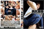 [SUPER THREE] MAN'S ASS RIDING ON FACE 4 (男尻顔騎 VOL.04)