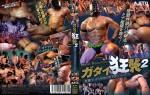 [BRAVO! AJITO] STRIKE BULKY MACHO 2 (ガタイ狂襲 2)