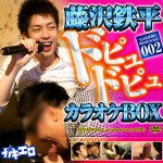 [KO GAKIERO] GAKIERO PREMIUM DISC 002 藤沢鉄平 ドピュドピュ カラオケBOX