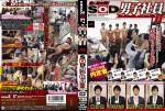 [NEW SEXUAL] SOD MALE EMPLOYEE 2 (SOD男子社員 II)