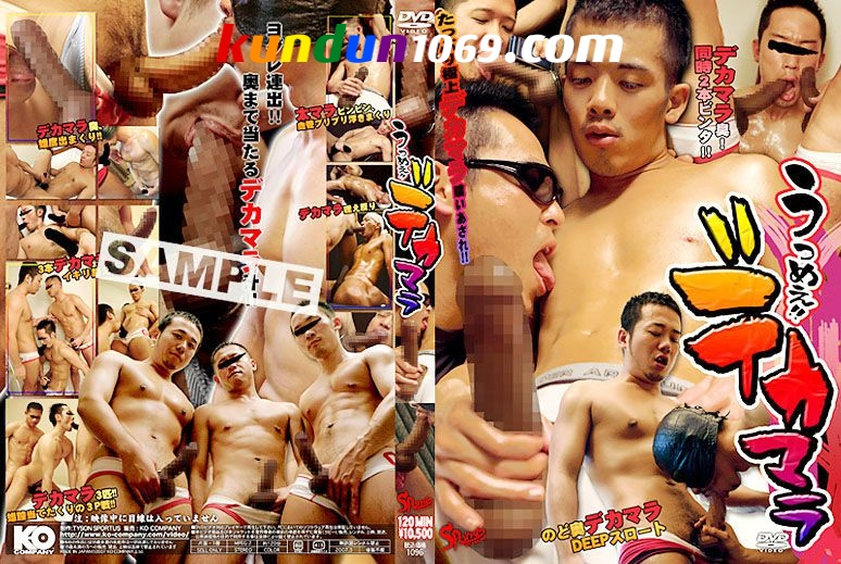 [TYSON SPORTUS] YUMMY!! BIG COCKS (うっめぇ!! デカマラ)
