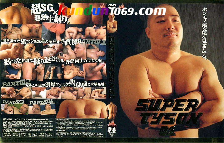 [TYSON] SUPER TYSON 01