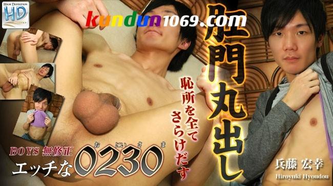 [H0230] ona0649 – 兵藤 宏幸