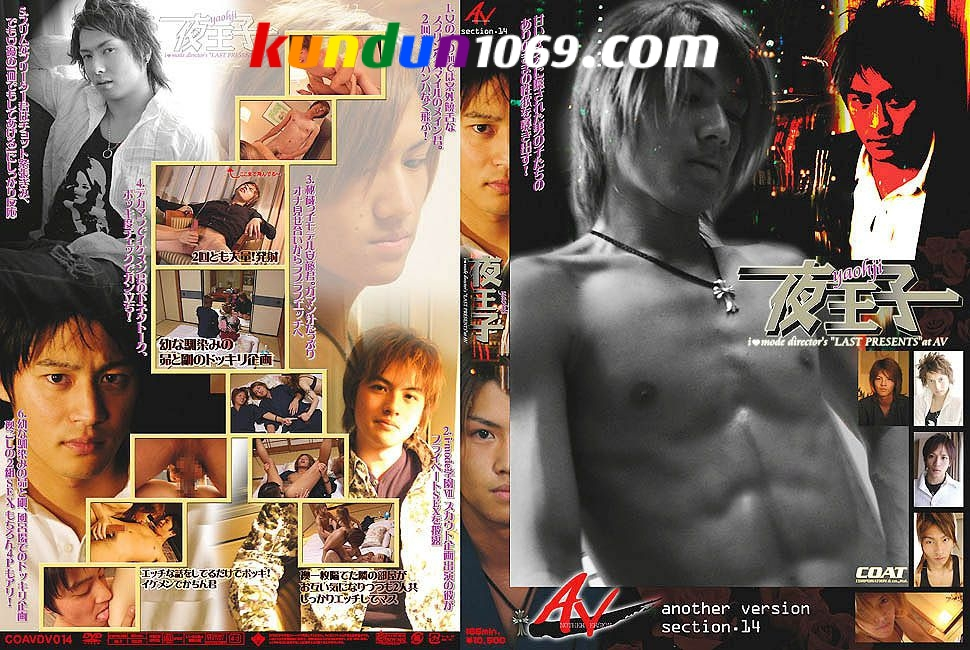 "[COAT] ANOTHER VERSION 14 – ~夜王子~ I-MODE DIRECTOR'S ""LAST PRESENTS"" AT AV"