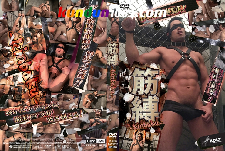 [OUT LAW BOLT] MUSCLE BOUNDED (筋縛 -kinbaku-)