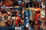 [BRAVO! AJITO] DOUBLE PENETRATION MASKED MACHO (二本挿し覆面マッチョ)