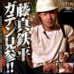[KO EROS] EROS PREMIUM DISC 006 – TEPPEI TOUMA (藤真鉄平) [HD720p]