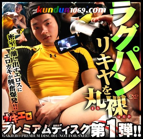 [KO GAKIERO] GAKIERO PREMIUM DISC 001 – LAGUPAN NAKED (ラグパンリキヤを丸裸) [HD720p]