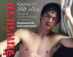 [THAI] JANRAM MAGAZINE – 1st SCARE