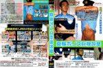[JACK READ] SUMMER POLICE COCK (夏服ポリス巨根包茎)