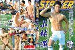[ACCEED] STRIKER KOBAYASHI REN (STRIKER 小林蓮)