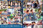 [BOYSLAB] ラボトラベラー2016 COUPLING WITH 大阪・愛知・東京編