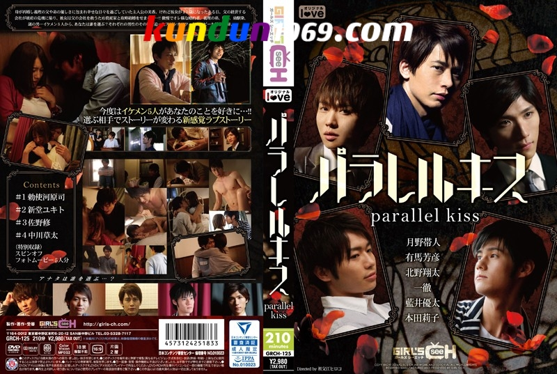 [GIRL'S CH] パラレルキス PARALLEL KISS