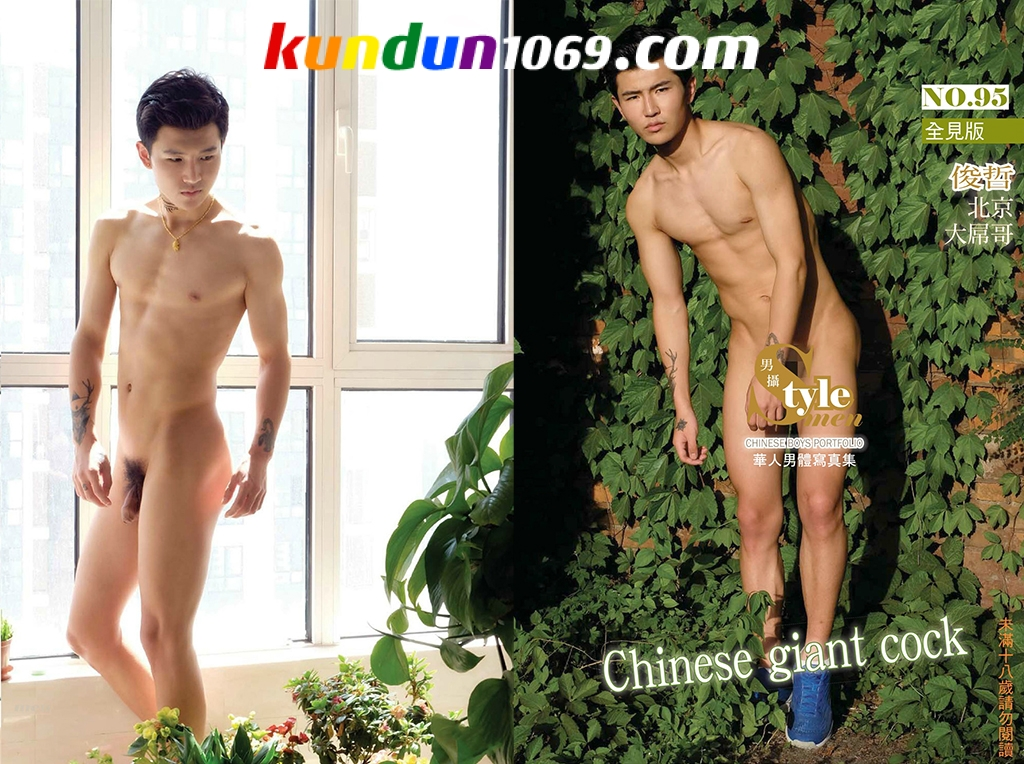 [PHOTO SET] STYLE MEN 95 – CHINESE GIANT COCK
