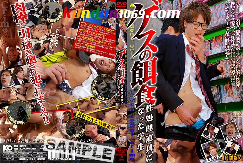 [KO DEEP] SEX VICTIMS OF SLEASEBAG (ゲスの餌食 -性処理道具になった学生- a student gets involved in a sexual crime)