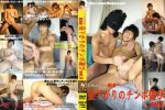 [LIKEBOYS] DELIGHT IN THE AFTERNOON VOL.3 LIKEBOYS 050 (午後的陰莖遊戲 VOL.3)