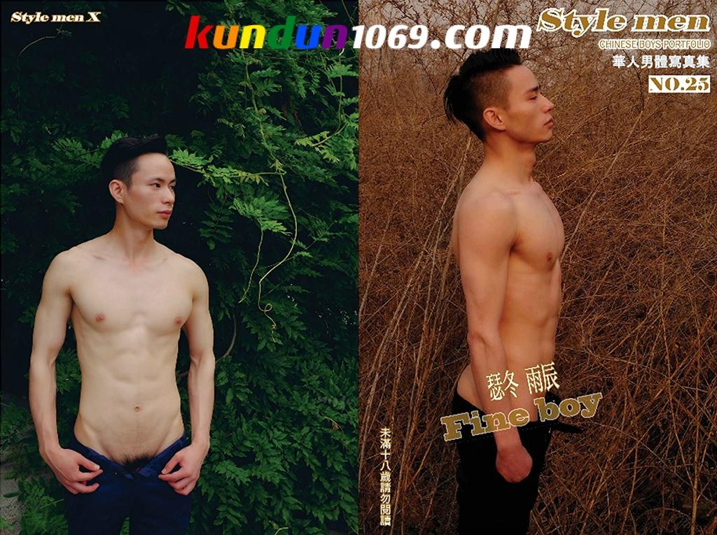 [PHOTO SET] STYLE MEN X 25 – FINE BOY