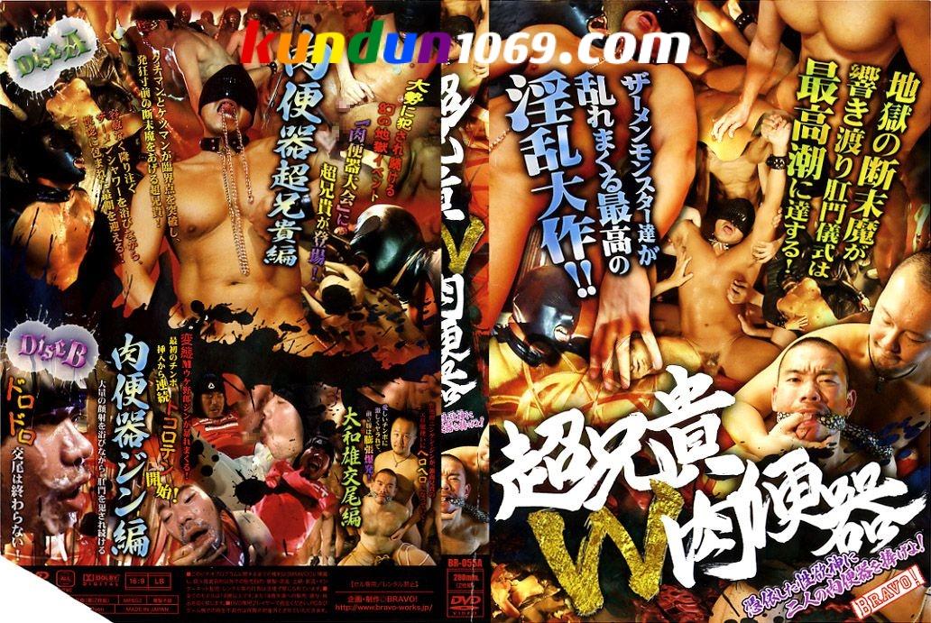 [BRAVO!] SUPER-BROTHER WITH SEX OBJECT (超兄貴W肉便器)