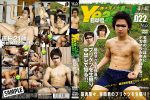 [G@MES] ATHLETES MAGAZINE YEAAH! 22 (体育会 YEAAH! 22 – 若草号)