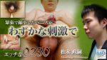 [H0230] ona0485 – 松永 政嗣 166Cm60Kg24歳 学生