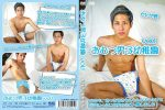 [RCHS JAPAN] DIAPER BOY KINDERGARTEN VOL.1 SEIYA 18yrs (おむつ男子幼稚園 VOL.1 せいや君 18歳)