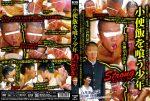 [RCHS JAPAN] BOY EATING PEE RICE STRONG (小便飯を喰う少年 ストロング)