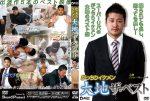 [DANJI] DAICHI THE BEST (純情リーマン、覚悟の夜…)