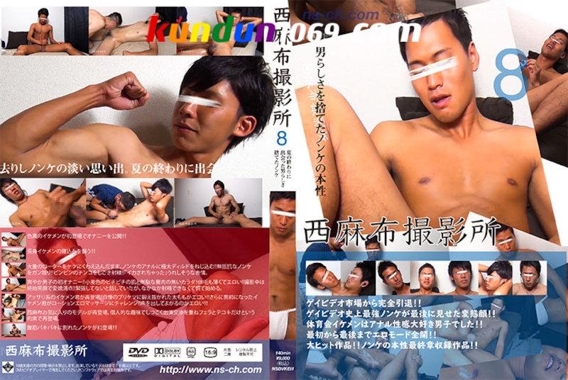 [NISHIAZABU STUDIO] NISHIAZABU FILM STUDIO VOL.8 (西麻布撮影所 8)
