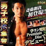 [KO EROS] EROS PREMIUM DISC 026 – SAITO KOUGA'S DEBUT (斉藤鋼我初登場!!)