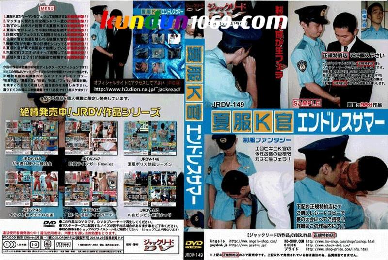 [JACK READ] OFFICIAL ENDLESS SUMMER (夏服K官エンドレスサマー)