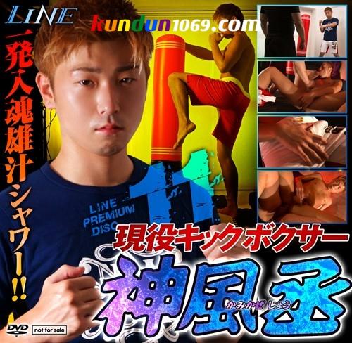 [KO LINE] LINE PREMIUM DISC 011 現役キックボクサー 神風丞