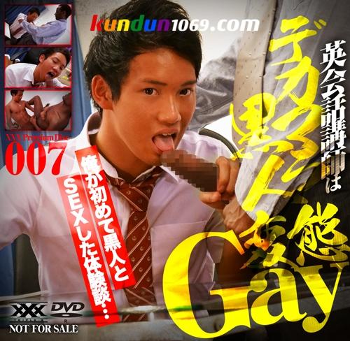 [KO XXX] XXX PREMIUM DISC 007 – 英会話講師はデカマラ黒人変態GAY