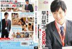[GIRL'S CH] SOD MALE EMPLOYEE HAYAKAWA YUJI (SOD男子社員 早川悠二のSEXを撮っちゃいました!! 企画 早川悠二)