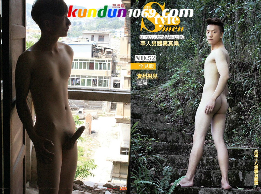 [PHOTO SET] STYLE MEN 52 – 貴州男兒 恒晟