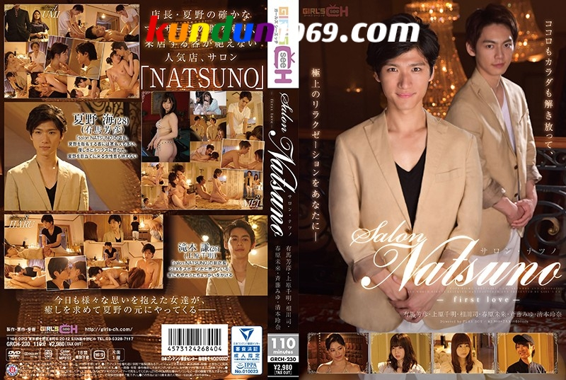 [GIRL'S CH] SALON NATSUNO -FIRST LOVE-