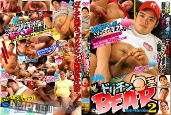 [KO BUMP] ドリチン包茎BEAR 2