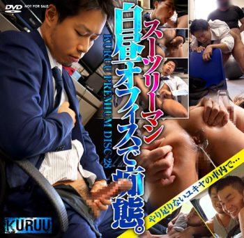 [KO KURUU] KURUU PREMIUM DISC 028 – スーツリーマン白昼オフィスで痴態