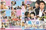 [ACCEED] BOYS LOVE x KAZEHAYA RYOJI (BOYS LOVE×風早亮治)
