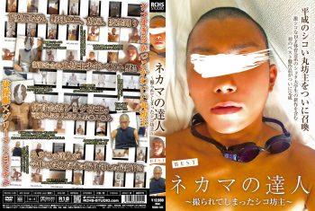 [RCHS JAPAN] WEB HUNTING BEST (ネカマの達人BEST ~撮られてしまったシコ坊主~)
