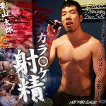 [KO EROS] EROS PREMIUM DISC 058 – 栗山太郎カラ ケ射精