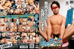 [G@MES wild] HOME DELIVERY COCK – KEITA (宅配ちんこ~慶太編~)