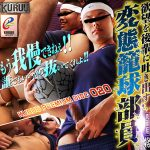 [KO KURUU] KURUU PREMIUM DISC 020 – 欲望を後輩に吐き出す変態籠球部員