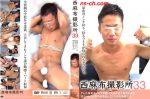 [NISHIAZABU STUDIO] NISHIAZABU FILM STUDIO 33 (西麻布撮影所 33)