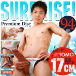[KO] SURPRISE PREMIUM DISC 094 – featuring TOMO 17cm BIG COCK