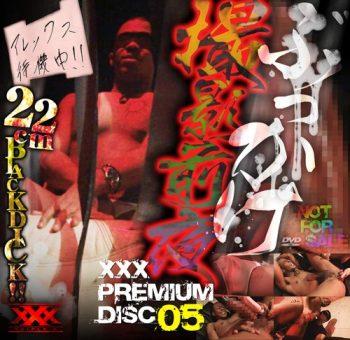 [KO XXX] XXX PREMIUM DISC 005 – ぶっかけ撮影前夜