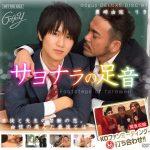 [KO GOGUY] GOGUY DELUXE DISC 091 – サヨナラの足音
